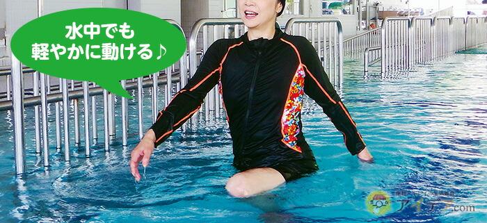 水中でも軽やかに動ける♪