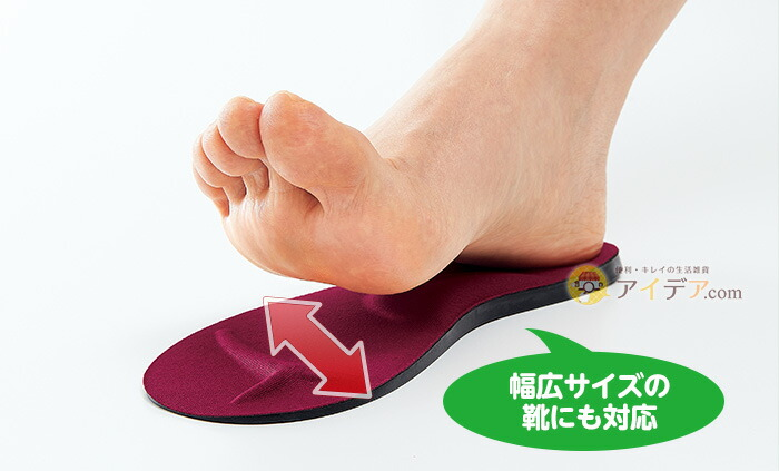 幅広サイズの靴にも対応