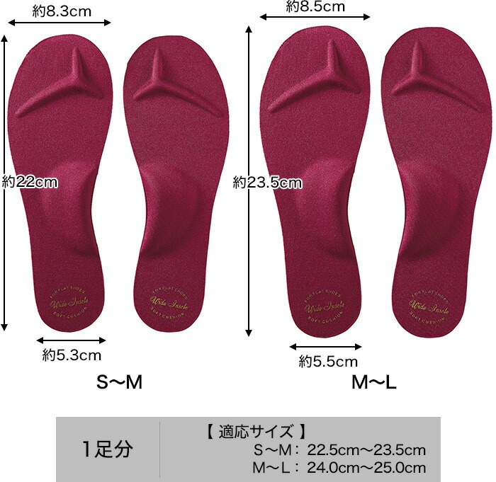適応サイズ:S〜M:22.5〜23.5cm、M〜L:24.0〜25.0cm