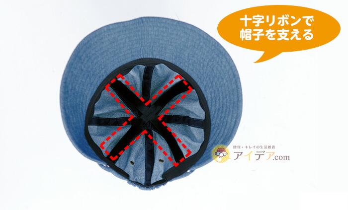 十字リボンで帽子を支える