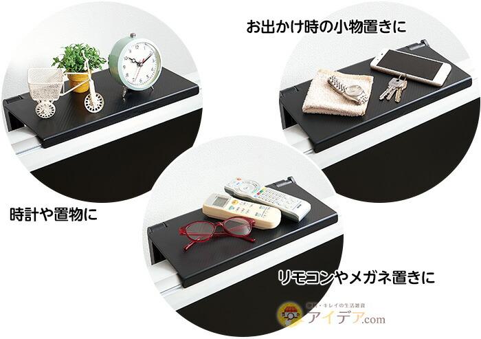時計や置物に。お出かけ時の小物置きに。リモコンやメガネ置きに