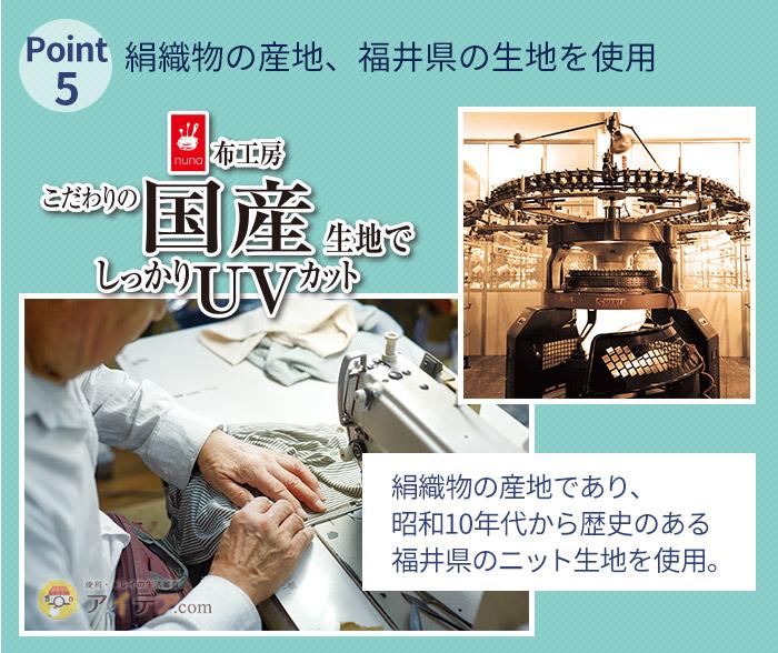 絹織物の産地、福井県の生地を使用