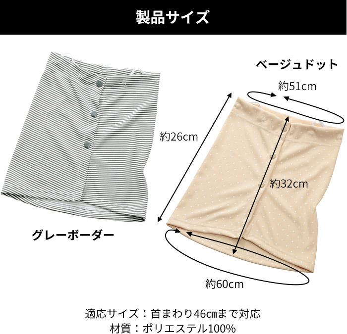 製品サイズ:前丈32cm(首まわり46cmまで対応)