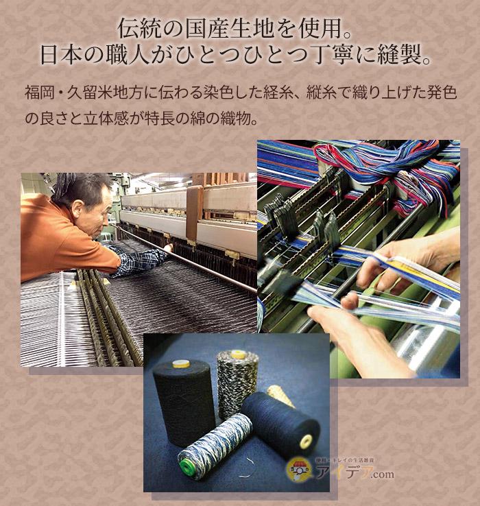 伝統の国産生地を使用。本の職人がひとつひとつ丁寧に縫製。