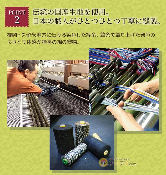 伝統の国産生地を使用。日本の職人がひとつひとつ丁寧に縫製。