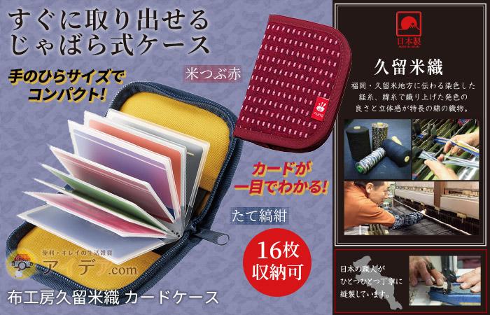 布工房久留米織 カードケース コジット