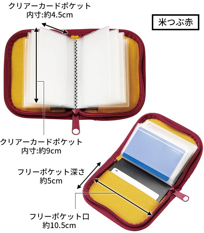 【適応サイズ】8.56×5.4cm以下のカードに対応