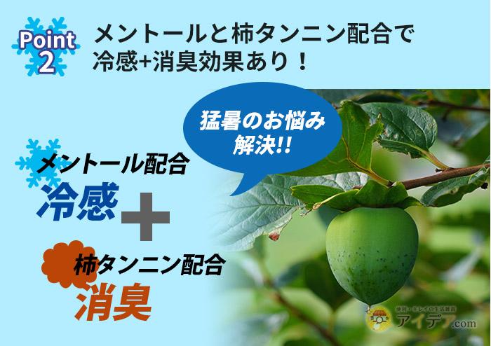 メントールと柿タンニン配合で冷感+消臭効果あり!