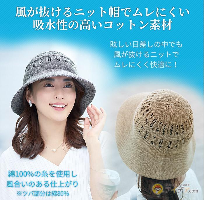 風が抜けるニット帽でムレにくい吸水性の高いコットン素材