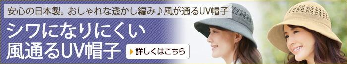 シワになりにくい風通るUV帽子