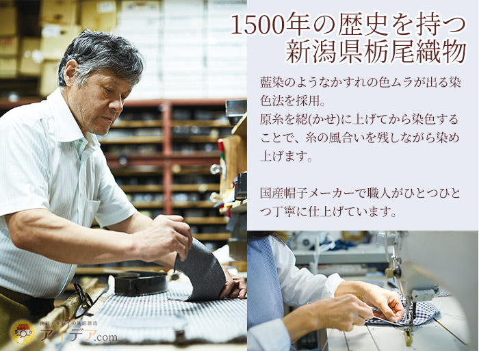 1500年の歴史を持つ新潟県栃尾織物