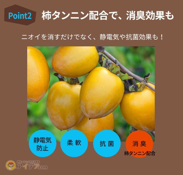 柿タンニン配合で、消臭効果も