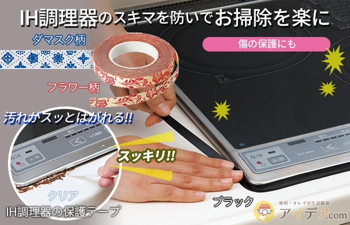 IH調理器の保護テープ コジット