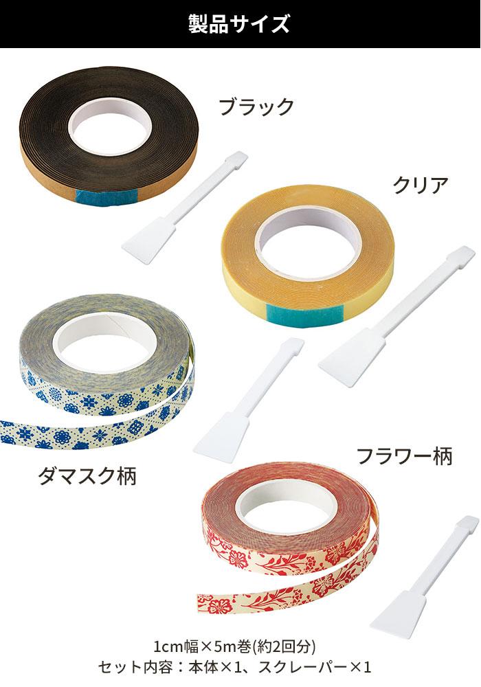 製品サイズ:1cm幅×5m巻(約2回分)