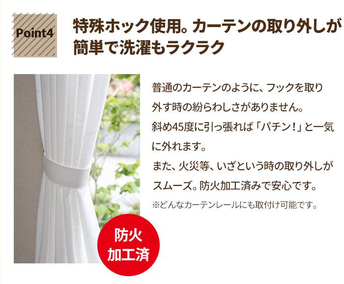 特殊ホック使用。カーテンの取り外しが簡単で洗濯もラクラク