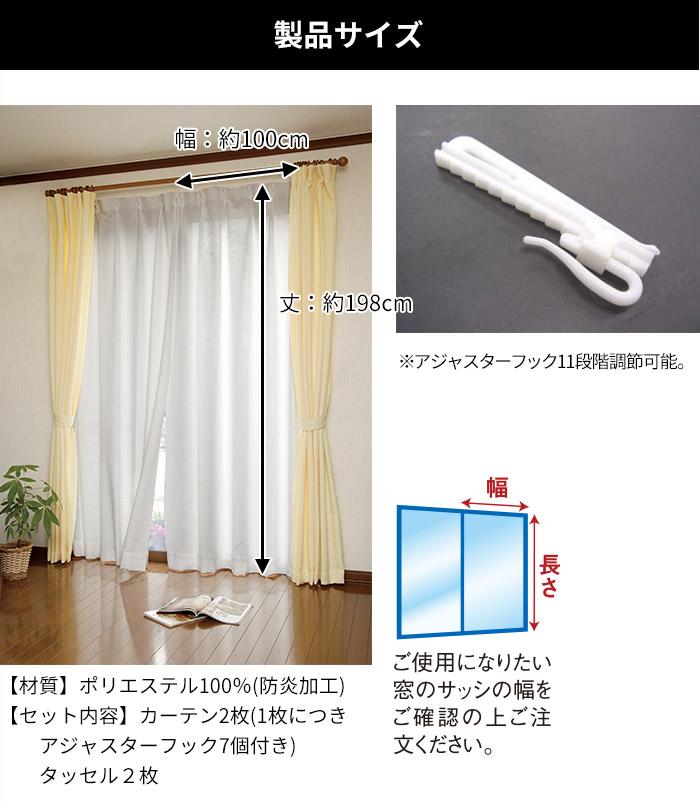 製品サイズ:幅 100cm×丈 198cm