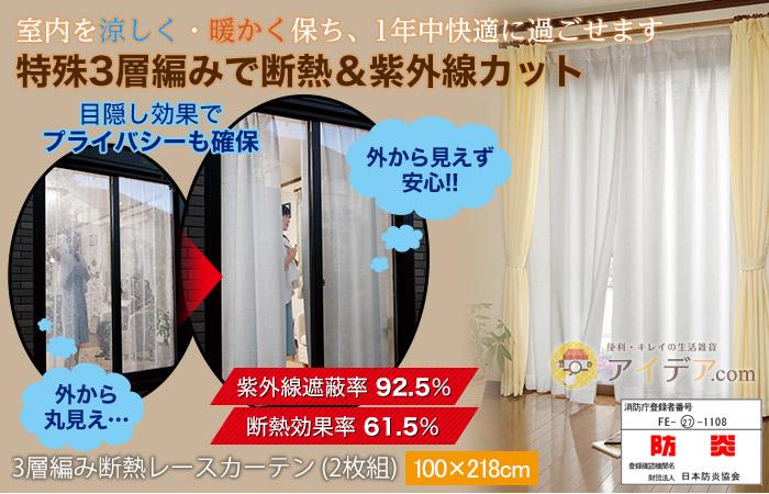 3層編み断熱レースカーテン (2枚組)100×218cm コジット