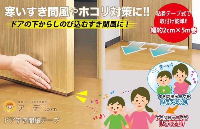 ドアすき間風テープ コジット