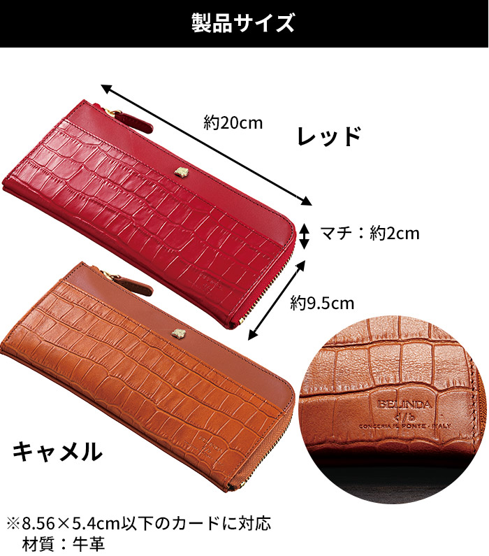 製品サイズ:20×9.5×マチ2cm(8.56×5.4cm以下のカードに対応)