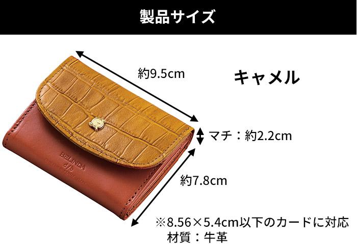 9.5×7.8×マチ2.2cm(8.56×5.4cm以下のカードに対応)