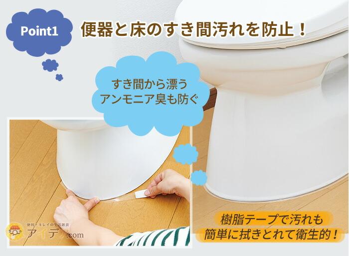 便器と床のすき間汚れを防止!