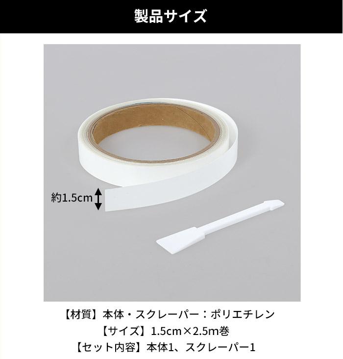 製品サイズ:1.5cm幅×2.5m巻