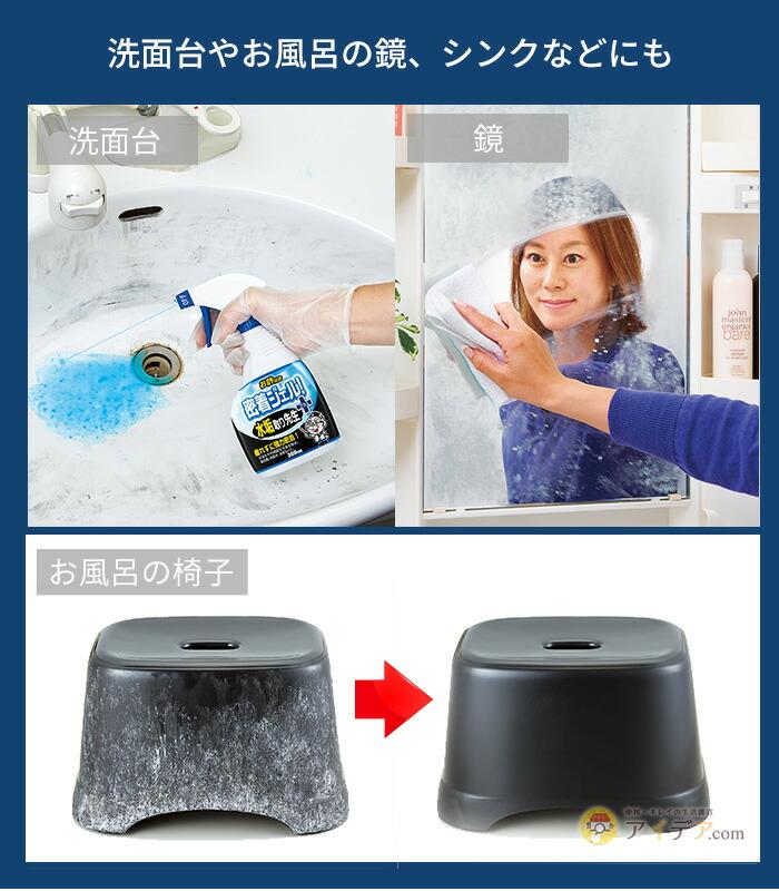 洗面台やお風呂の鏡、シンクなどにも