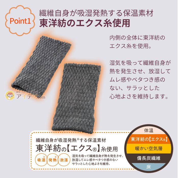 繊維自身が吸湿発熱する保温素材 東洋紡のエクス糸使用