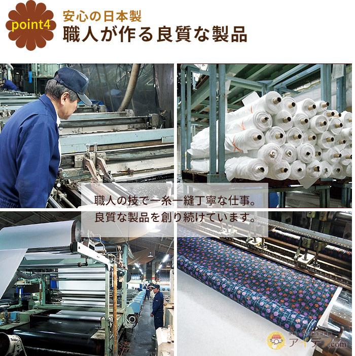 安心の日本製。職人が作る良質な製品