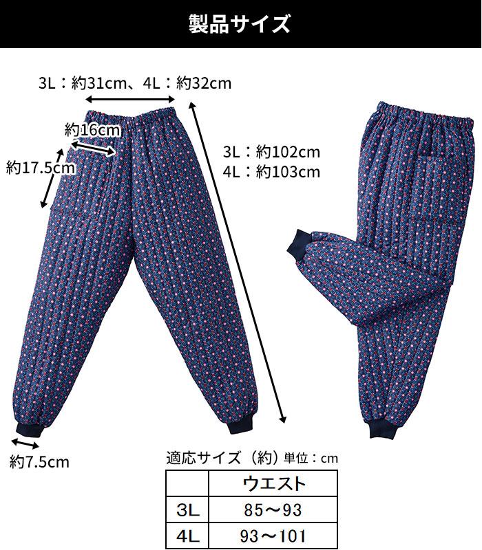 製品サイズ3L:ウエスト85〜93cm、4L:ウエスト93〜101cm