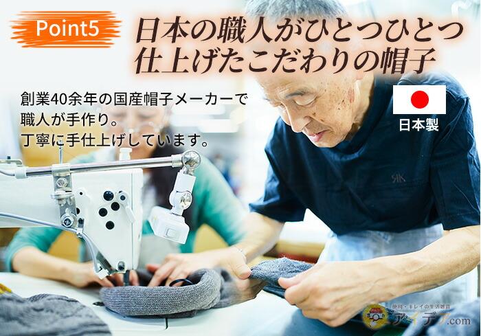日本の職人がひとつひとつ仕上げたこだわりの帽子