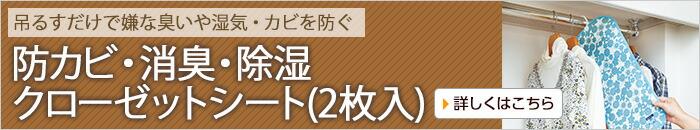 防カビ・消臭・除湿クローゼットシート(2枚入)