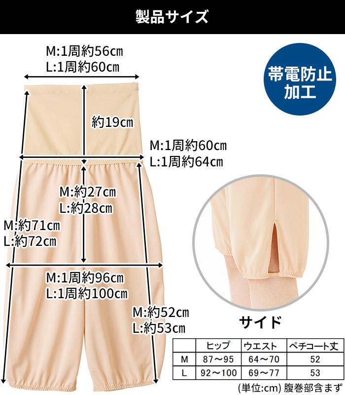 製品サイズ M:ヒップ 87〜95cm ウエスト 64〜70cm ペチコート丈 52cm、L:ヒップ 92〜100cm ウエスト 69〜77cm ペチコート丈 53cm