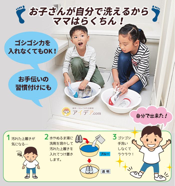 お子さんが自分で洗えるからママはらくちん!