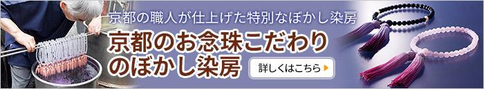 京都のお念珠こだわりのぼかし染房