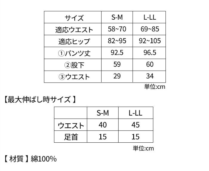 【 材質 】綿100%