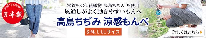 高島ちぢみ 涼感もんぺ S-M、L-LL