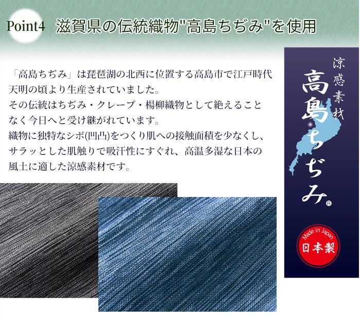滋賀県の伝統織物「高島ちぢみ」を使用