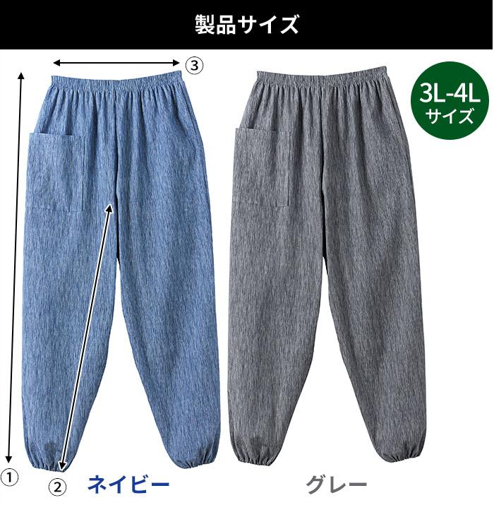 製品サイズ:3L〜4L:ウエスト 85〜99cm