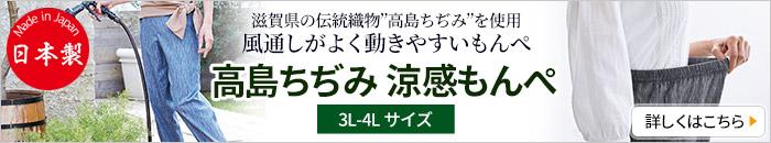 高島ちぢみ 涼感もんぺ 3L-4L