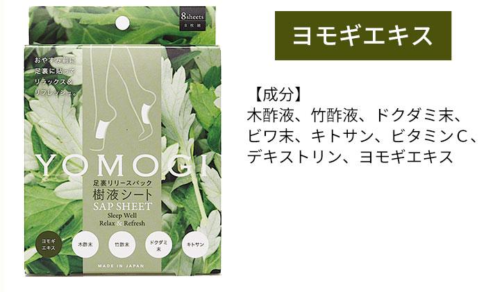 YOMOGI:木酢末、竹酢末、ドクダミ末、ビワ末、キトサン、ビタミンC、デキストリン、ヨモギエキス