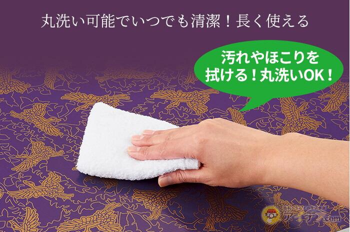 丸洗い可能でいつでも清潔!長く使える