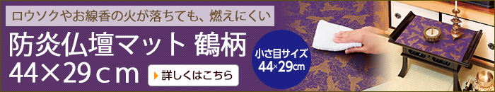防炎仏壇マット 鶴柄(44×29cm)