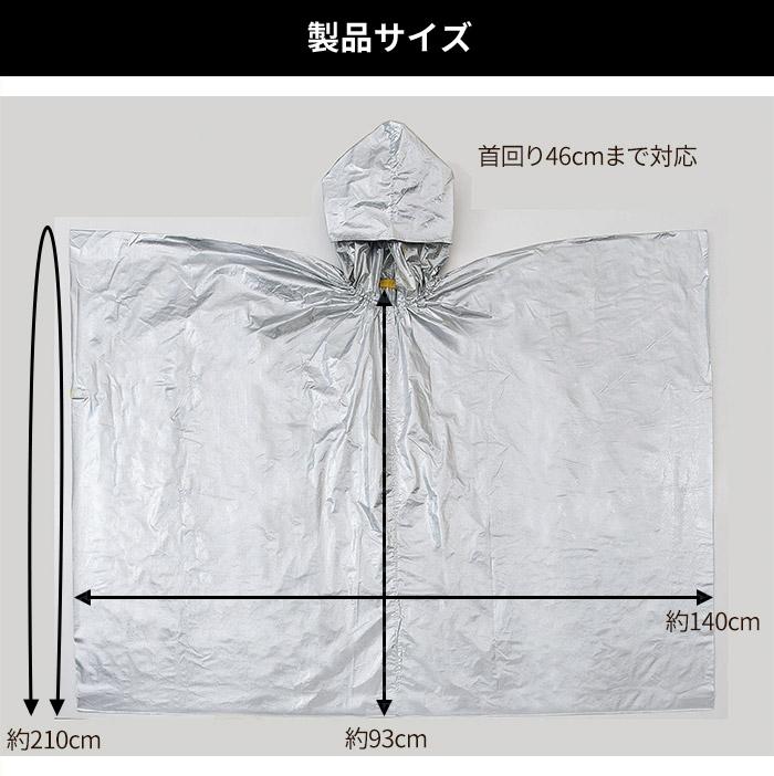 製品サイズ:210×140cm(広げた状態)首回り46cmまで対応