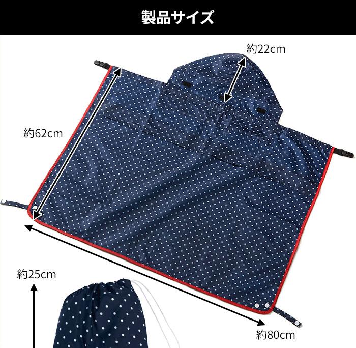 製品サイズ:80×62cm(フード・クリップ・ゴムひも除く)
