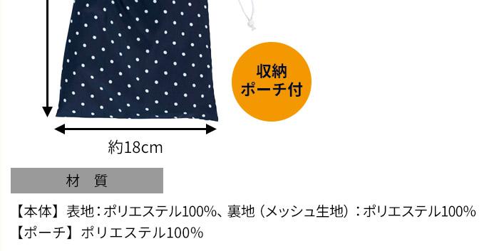 製品サイズ:収納ポーチ:18×25cm