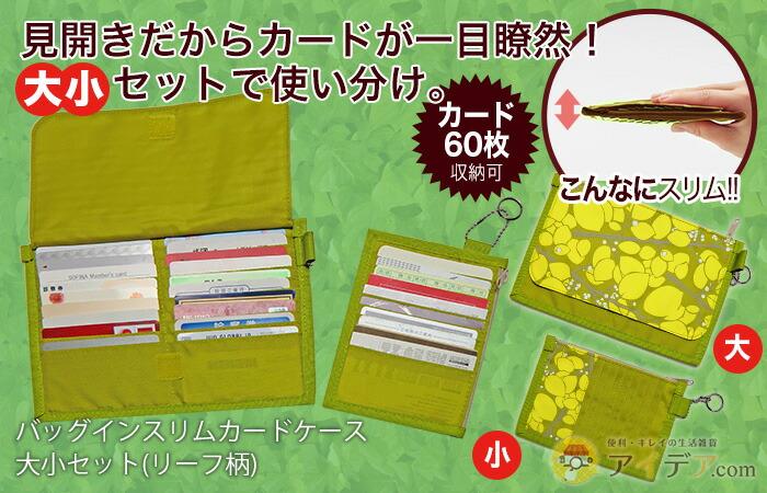 バッグインスリムカードケース 大小セット(リーフ柄) コジット