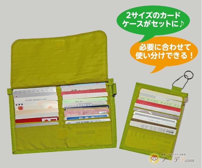 2サイズのカードケースがセットに♪必要に合わせて使い分けできる!