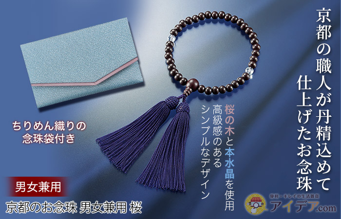 京都のお念珠 男女兼用 桜 コジット