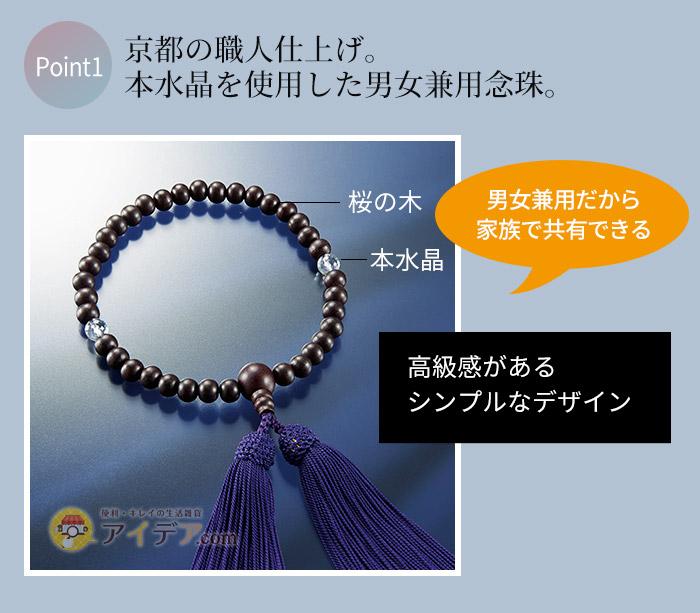 京都の職人仕上げ。本水晶を使用した男女兼用念珠。
